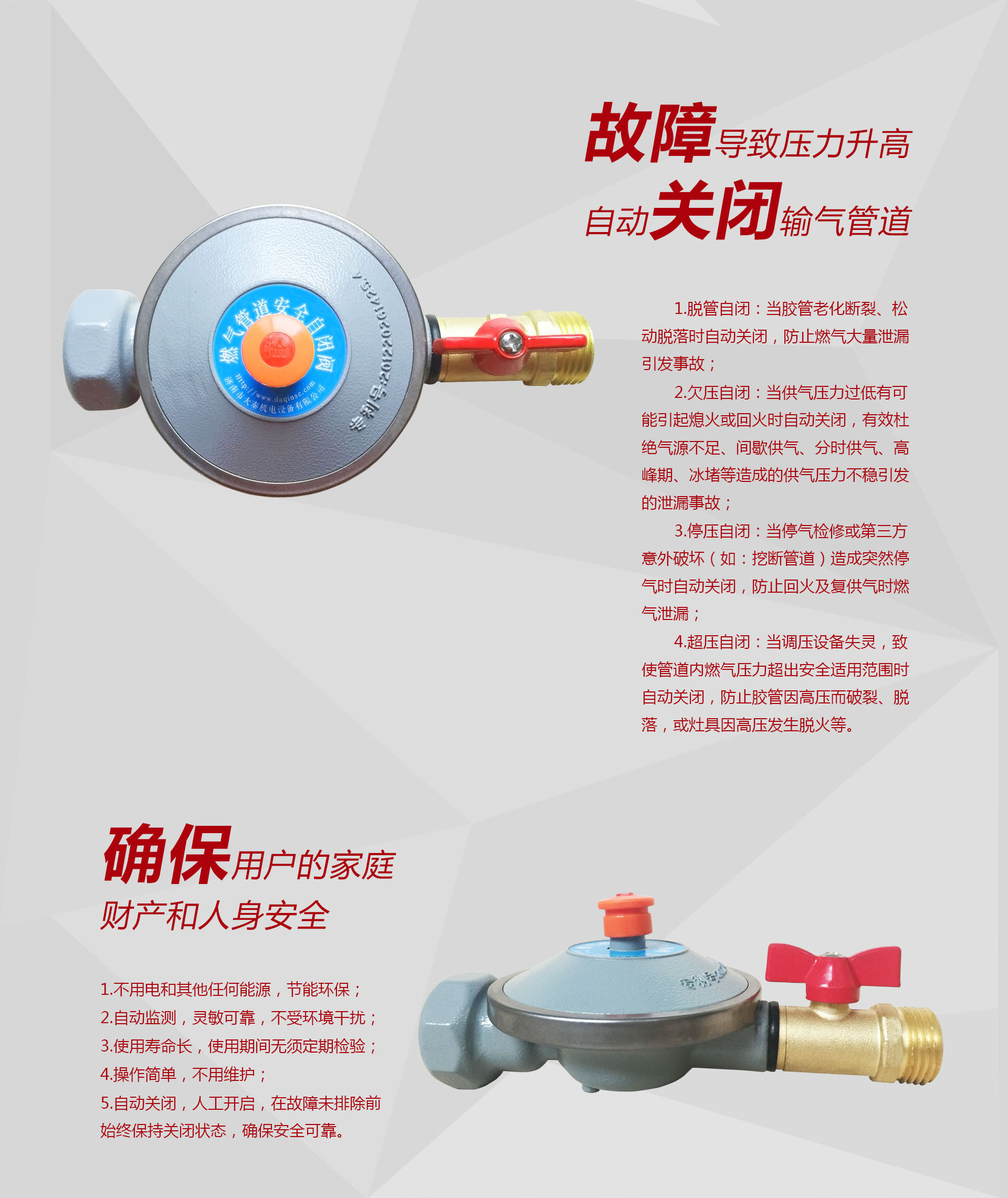 燃气管道燃气安全自闭阀 自闭阀 燃气安全阀 燃气安全图片