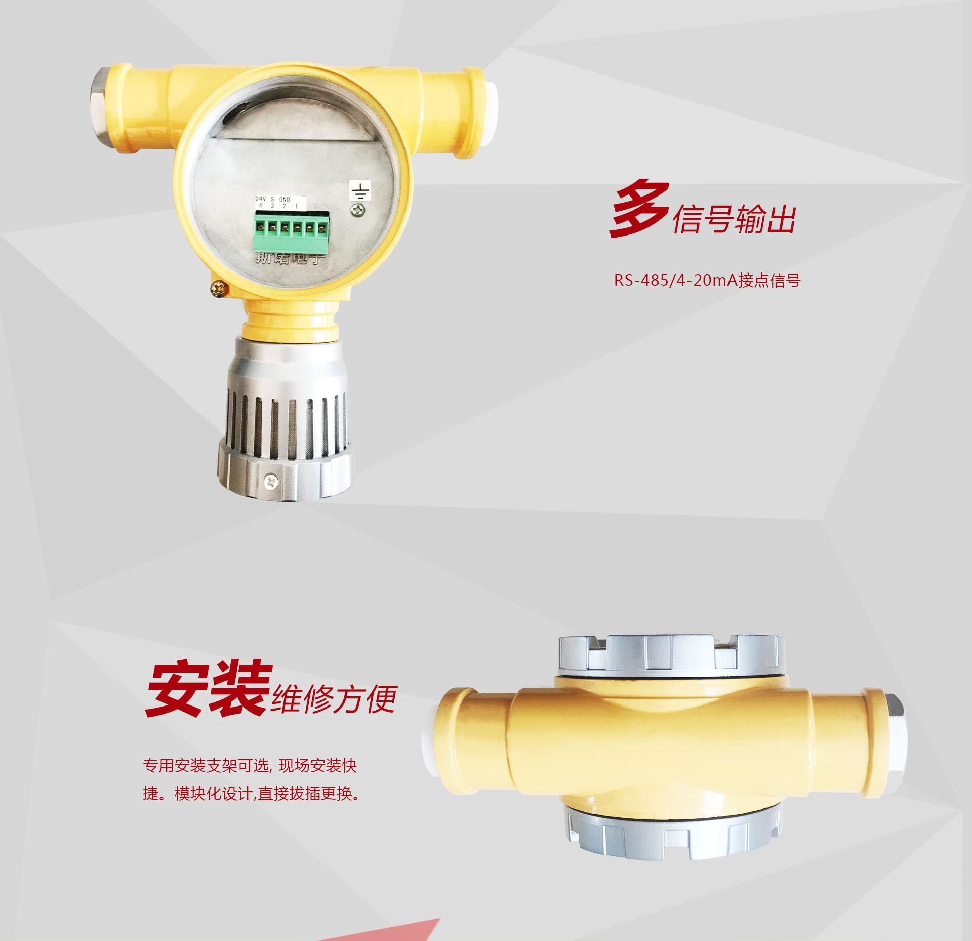 毒性气体探测器(非数显)2.jpg